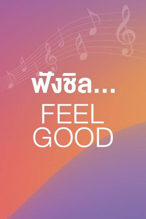 ฟังชิล... Feel Good