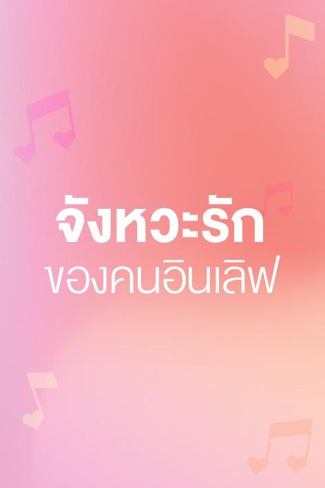 เพลงรักฟังเพราะ