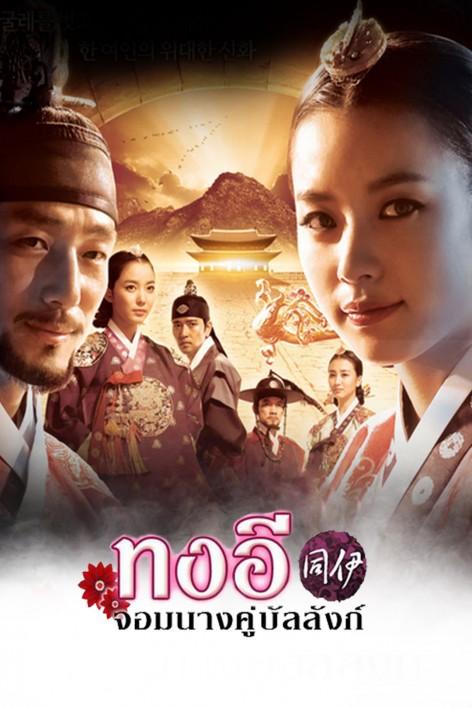Dong Yi, The Jewel in the Crown ทงอี จอมนางคู่บัลลังก์ EP.1
