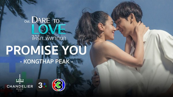 PROMISE YOU Ost.ให้รักพิพากษา Dare to love | KONGTHAP PEAK | Official MV