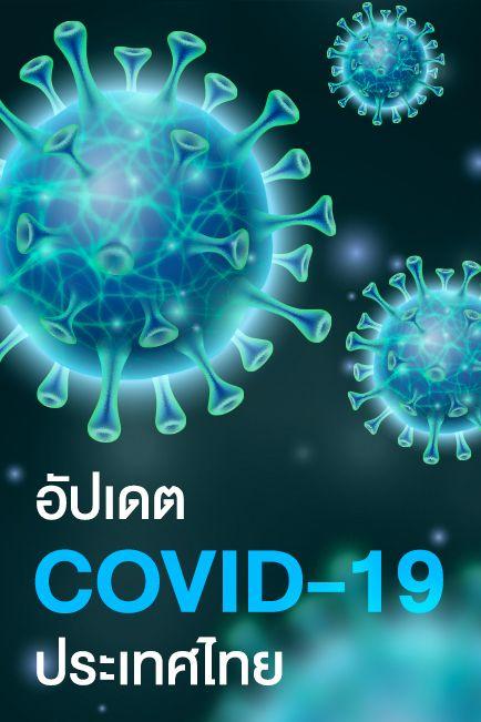 อัปเดตโควิด-19 ประเทศไทย