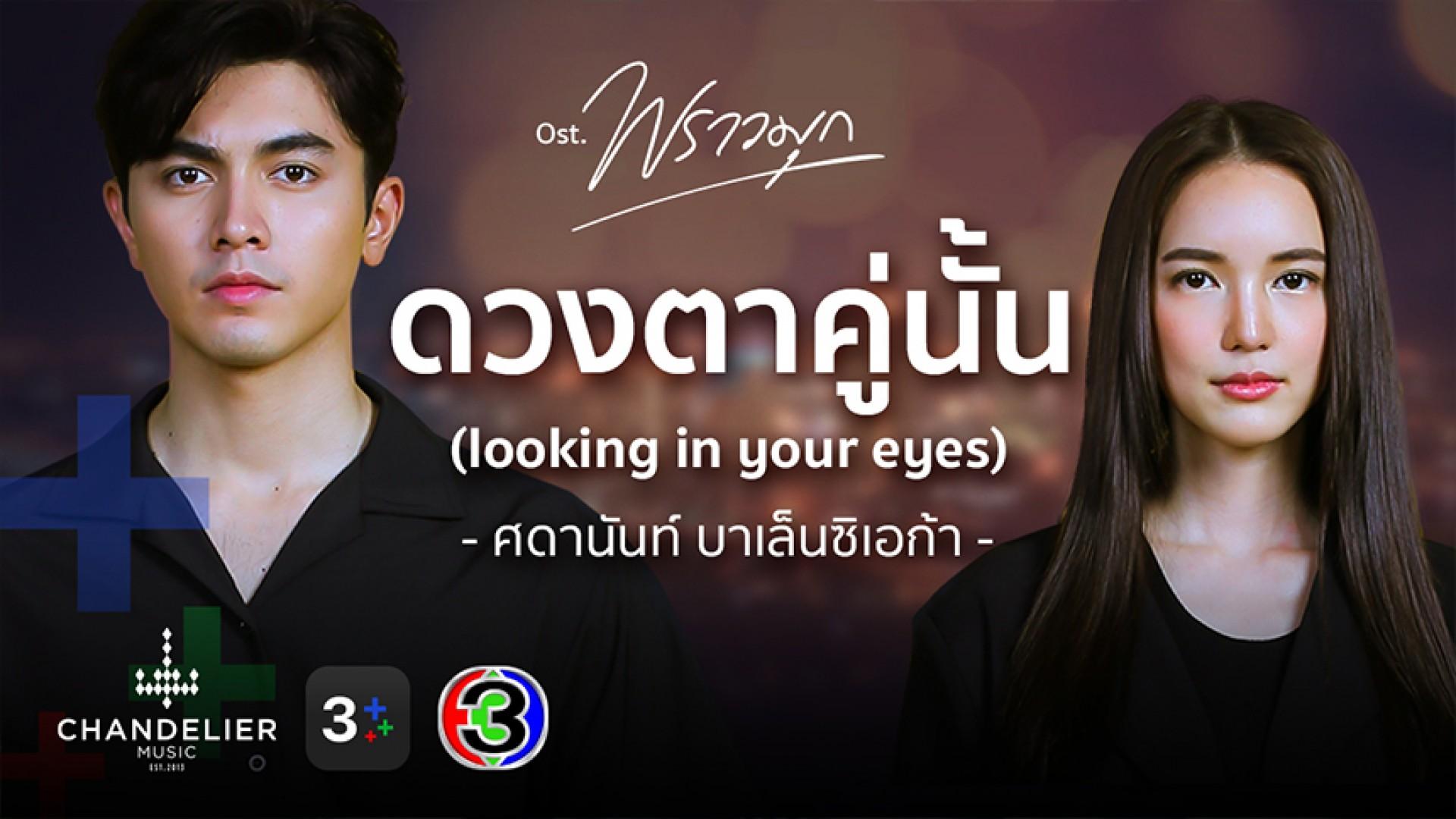 ดวงตาคู่นั้น (looking in your eyes) Ost.พราวมุก | ศดานันท์ บาเล็นซิเอก้า | Official MV