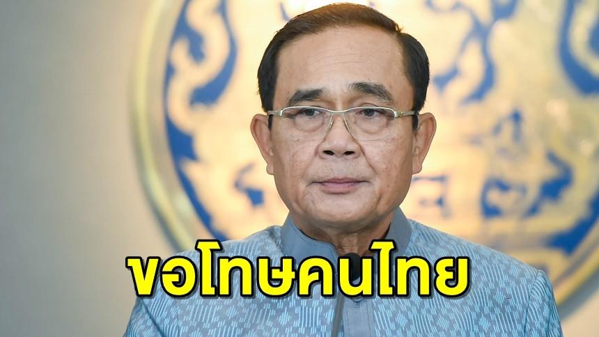ตรวจเชิงรุกสมุทรสาคร ทำยอดโควิดพุ่งต่อเนื่อง นายกฯขอโทษคนไทย หากแก้ปัญหาไม่ทันใจ