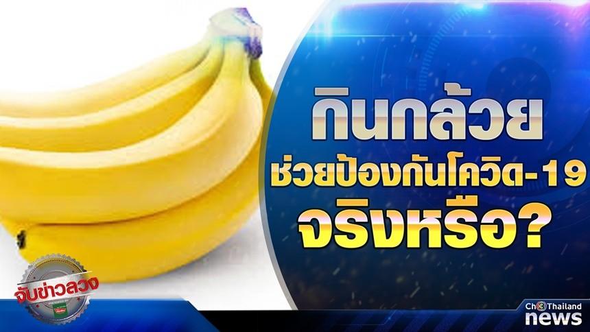 หยุดแชร์! คลิปตัดต่ออ้างกินกล้วยช่วยป้องกันโควิด-19 ได้ ย้ำยังไม่มีงานวิจัยยืนยัน