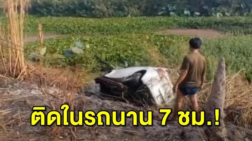 สาวขับเก๋งหักหลบตัวเงินตัวทอง รถคว่ำตกคลอง ติดในรถ 7 ชม.ปลิงเกาะเต็มตัว รอดตายปาฎิหาริย์