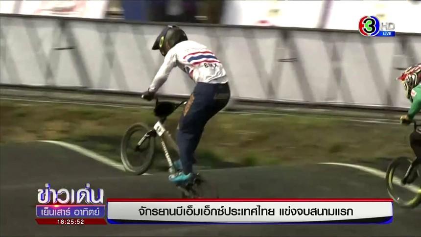 'โกเมธ' ปั่นนำม้วนเดียวจบ คว้าแชมป์จักรยาน BMX Thailand สนามแรก