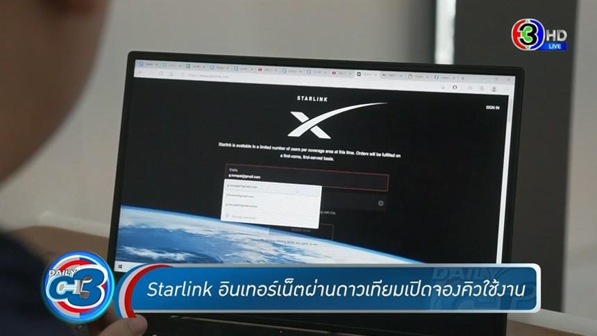 'Starlink' อินเทอร์เน็ตผ่านดาวเทียม เปิดจองคิวใช้งานแล้ว!