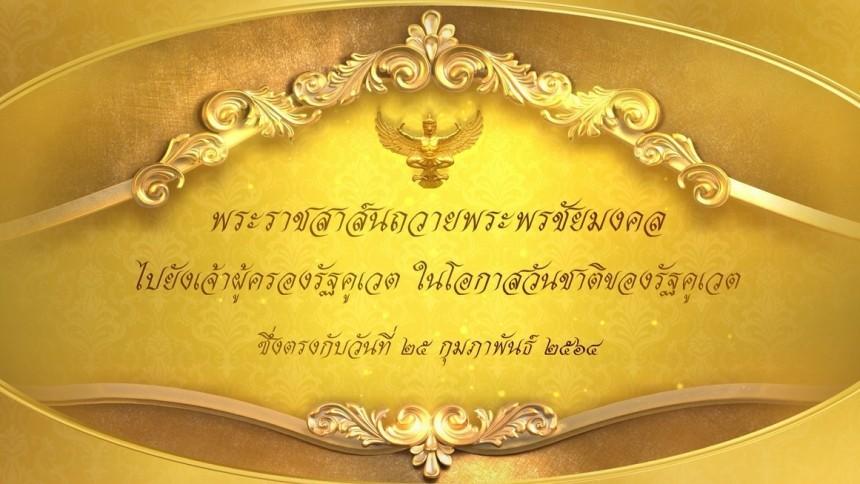 ในหลวง มีพระราชสาส์นถวายพระพรชัยมงคล เจ้าผู้ครองรัฐคูเวต ในโอกาสวันชาติ
