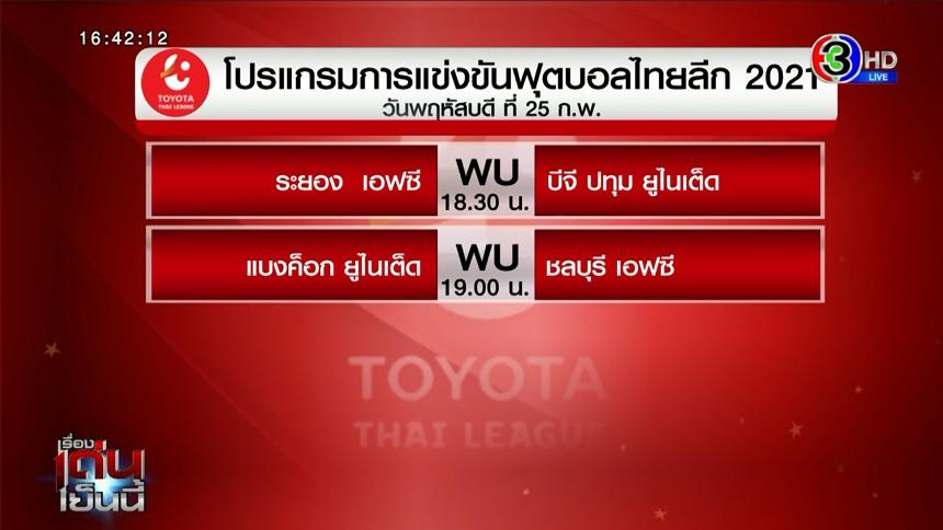 'ระยอง' เปิดบ้านเจอ 'บีจี' ศึกไทยลีก ลุ้น 3 แต้มหนีตกชั้น ข่าวดี 'พิตบูล' หายเจ็บกลับช่วยทีม
