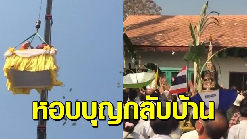 บรรยากาศวันมาฆบูชาทั่วไทย โคราชเวียนเทียนต้นไม้ 1,000 ต้น - ลำปางแจกโปรยทานร่วมแสนบาท