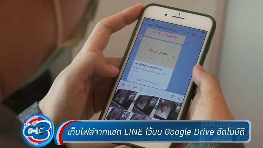 "HOW TO : บันทึกไฟล์จากแชท LINE ""เก็บไว้"" บน Google Drive อัตโนมัติ ป้องกันไฟล์หมดอายุ"