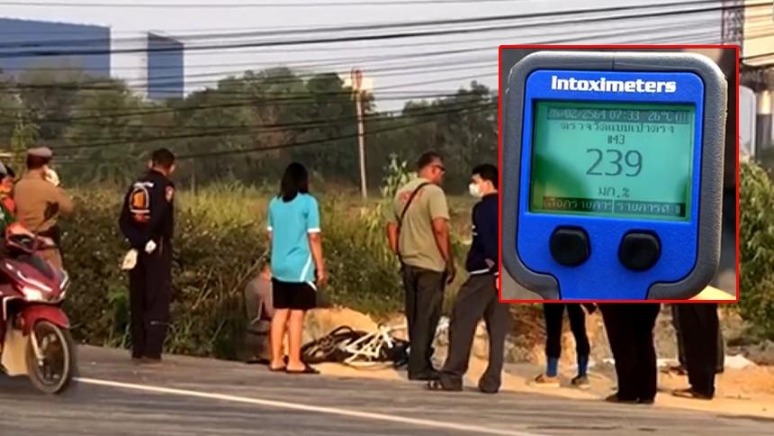 สลด! หนุ่มเมาขับปิ๊กอัพชนคนปั่นจักรยานดับ วัดแอลกอฮอล์ในเลือดพุ่ง 239 mg%