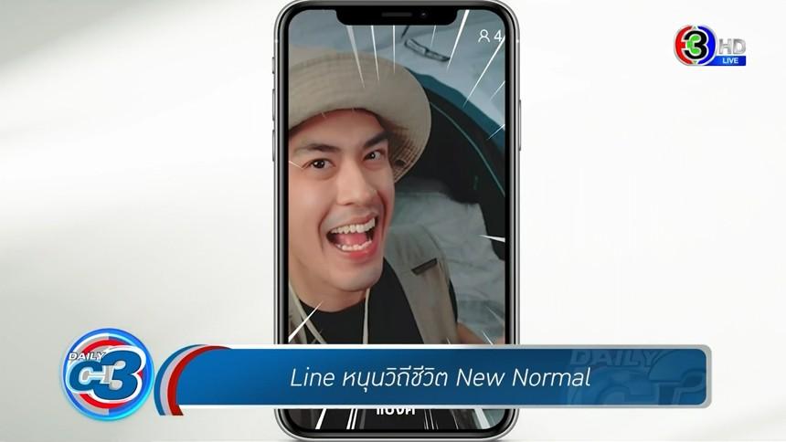 Line หนุนวิถีชีวิต 'New Normal'