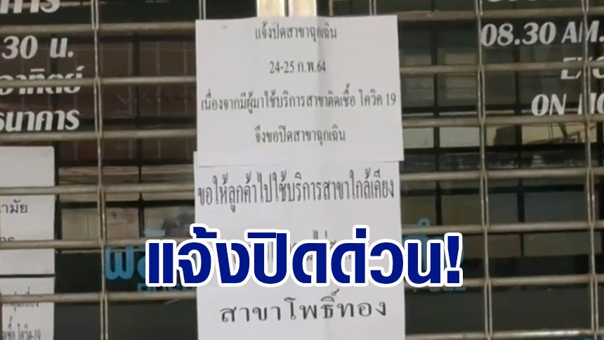 สั่งปิดด่วน ธ.กรุงไทย สาขาอ่างทอง หลังพบผู้ป่วยโควิดมาลงทะเบียน 'เราชนะ'