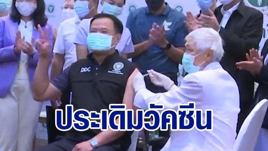 วันนี้ 4 รมต.ฉีดวัคซีนกลุ่มแรก ขณะที่ไทยยังเจอป่วยโควิดเพิ่ม 70 ราย
