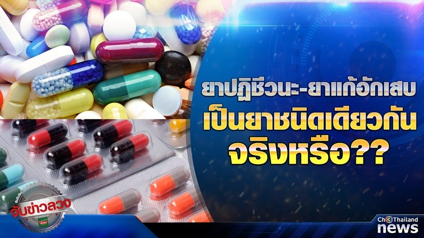 อย่าเข้าใจผิด! 'ยาปฏิชีวนะ' กับ 'ยาแก้อักเสบ' ไม่ใช่ชนิดเดียวกัน แนะปรึกษาเภสัชกรทุกครั้งก่อนรับประทาน