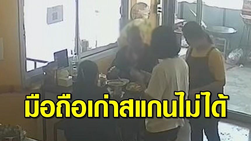 ลุงป้าไม่มีเงิน จ่ายค่าข้าว 'เราชนะ' ไม่ได้ เหตุมือถือเก่า กล้องไม่โฟกัส