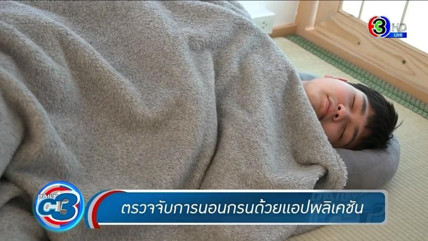 แอปฯ ตรวจจับการ 'นอนกรน' สะท้อนสุขภาพร่างกายและจิตใจ