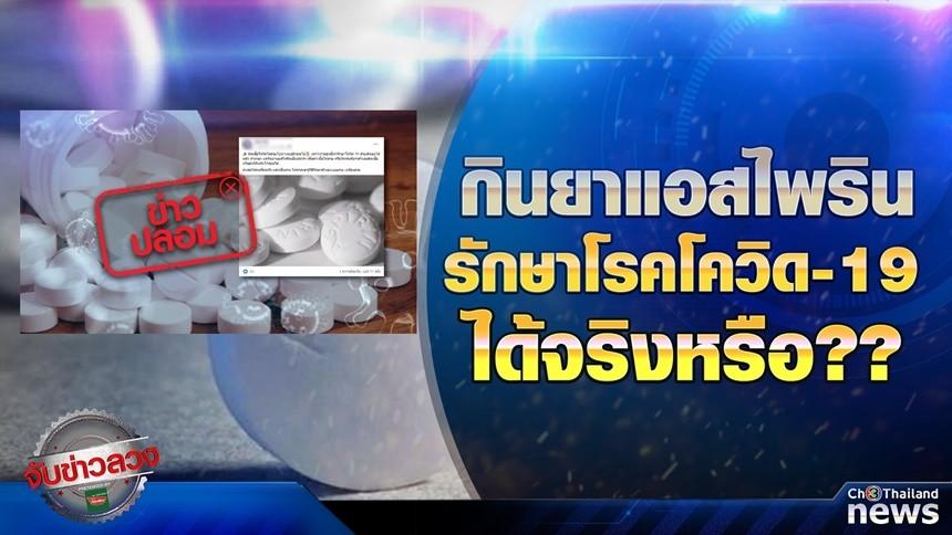 แพทย์เตือน ไม่ควรซื้อแอสไพรินมารักษาโควิด-18 เสี่ยงอันตรายต่อชีวิต