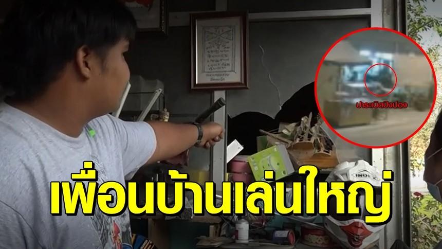 เพื่อนบ้านหัวร้อน รุมด่า-ปาระเบิดใส่สองพ่อลูก เหตุคิดว่าตีแมว แถมคุยข่มมีพ่อ-ผัว เป็นตำรวจ