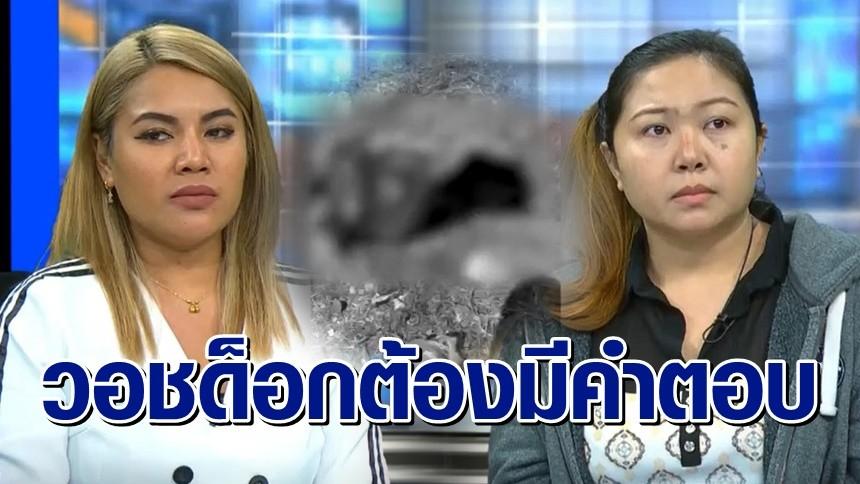 อลเวง! เจ้าของ-พลเมืองดีงง วอชด็อกเกี่ยวอะไรใช้รูปหมาหนังถลกเปิดบริจาค ยันไม่เจตนาขอเงินใคร ซ้ำโดนมูลนิธิขู่ฟ้อง
