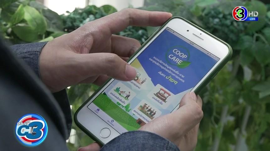 รวมแอปฯ ช่วยเพิ่มผลผลิตการเกษตร จัดการฟาร์มอย่างกูรู