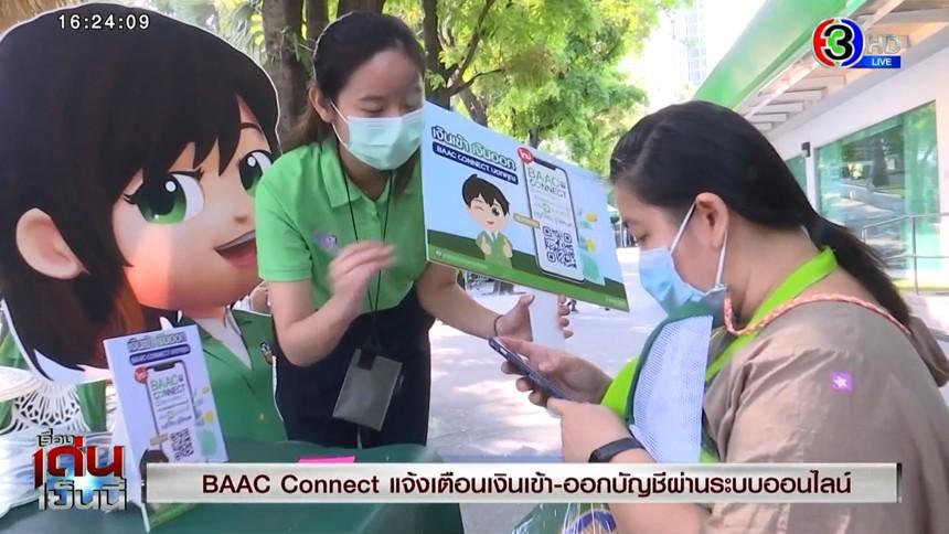 BAAC Connect แจ้งเตือนเงินเข้าออกบัญชีผ่านระบบออนไลน์