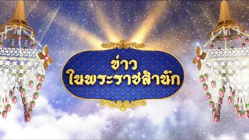 ข่าวในพระราชสำนัก ประจำวันที่ 26 กุมภาพันธ์ 2564