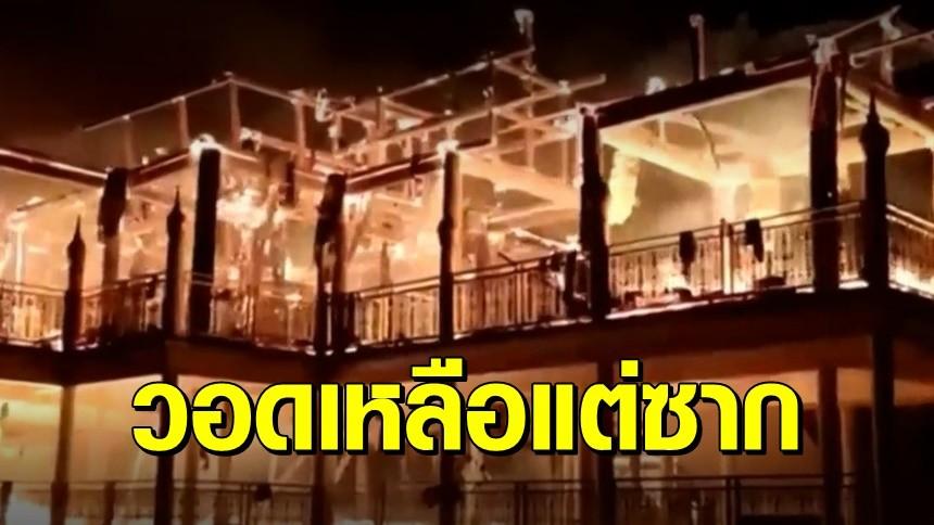 ไฟไหม้วัดสุวรรณโคมคำ อาคารปฏิบัติธรรมไม้สักวอดทั้งหลัง เหตุสะเก็ดไฟป่าปลิวตกหลังคา