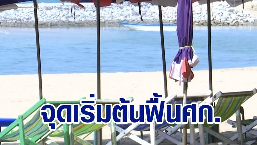 ศูนย์วิจัยกสิกรไทย ชี้วัคซีนโควิดถึงไทย สัญญาณเศรษฐกิจฟื้นตัว
