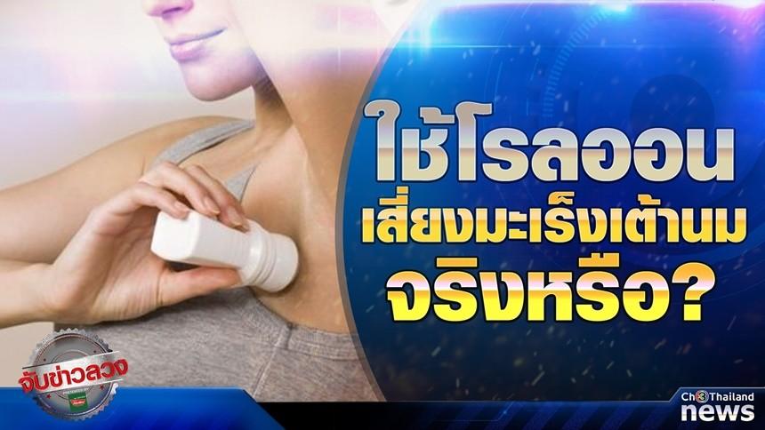 กรมการแพทย์ยันปลอดภัย ใช้โรลออนไม่เสี่ยงอันตรายเป็นมะเร็งเต้านม