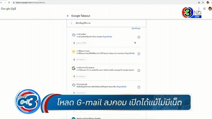 โหลด Gmail ลงคอมฯ เปิดใช้งานได้แบบไม่ง้อเน็ต