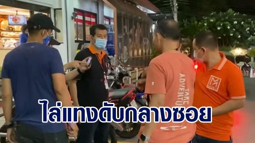 หนุ่มวัย 25 เจอคู่อริในห้าง ถูกไล่แทงดับกลางซอย รวบคนร้ายได้ 1 ราย