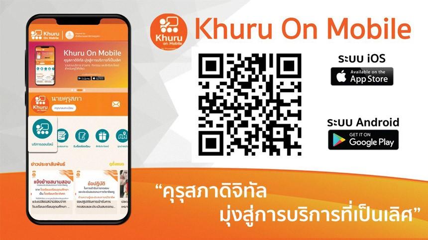 คุรุสภาเปิดตัวแอป 'Khuru On Mobile' สำหรับครู-บุคลากรทางการศึกษา ไม่พลาดทุกข้อมูลสำคัญ