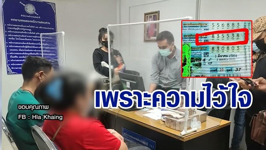 แสบทรวง! แรงงานพม่าน้ำตาตกใน นายจ้างอมหวยรางวัลที่ 1 แจ้งตำรวจแล้วยังต้องแบ่งเงินให้ 2.5 ล้าน