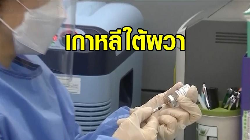 ผวา! เกาหลีใต้ พบผู้เสียชีวิตหลังฉีดวัคซีน 'แอสตราเซเนกา' 7 ศพ มีอาการแพ้อีกหลายพันราย
