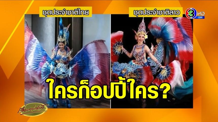 ดราม่านางงาม ชุดประจำชาติ 'ปลากัดลาว VS ปลากัดไทย' ใครก็อปปี้ใคร?