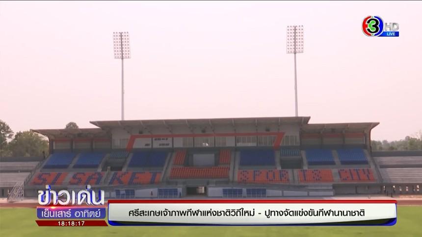 ศรีสะเกษเจ้าภาพกีฬาแห่งชาติเผยโฉมสนามแห่งใหม่ ปูทางจัดแข่งขันระดับนานาชาติ