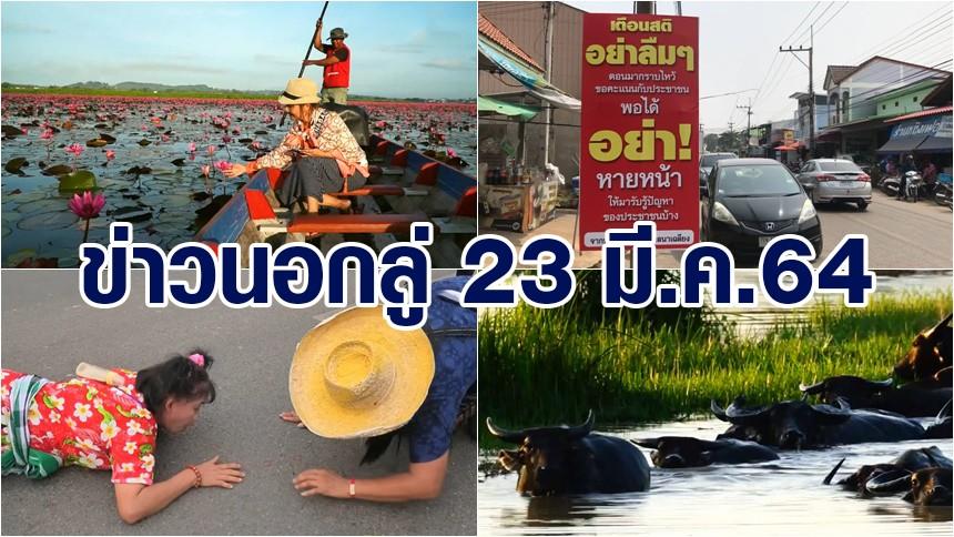 ข่าวนอกลู่ 23 มี.ค.64 ป้ายเตือนสติผู้สมัคร พอได้อย่าหายหน้า - เล่นเป่ากบกลางถนน - ดอกบัวแดง ควายน้ำ ทะเลน้อย