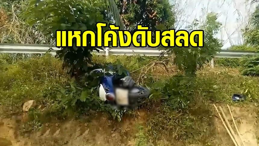 ชายวัย 52 ขี่ จยย.แหกโค้งชนราวเหล็ก รถไปติดคาต้นไม้ ร่างกระเด็นดับคาที่