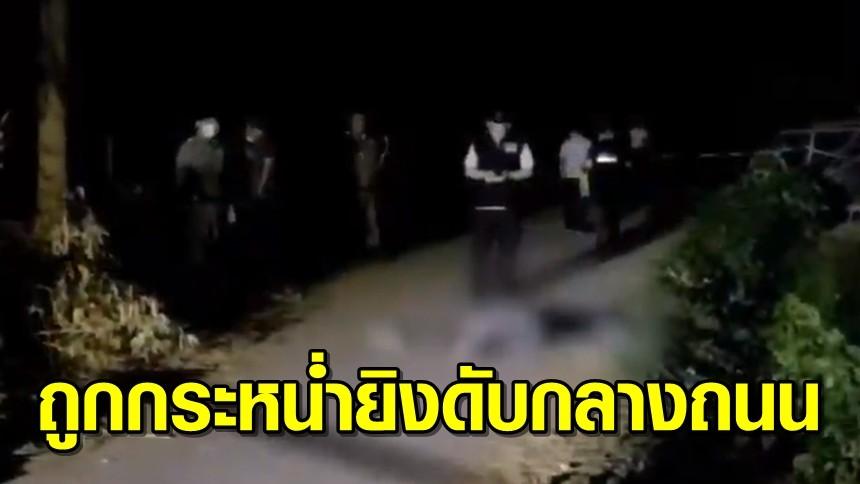 พบศพหนุ่มหัวร้อนประจำหมู่บ้าน ถูกกระหน่ำยิงดับคาถนน คาดโดนตามแก้แค้น
