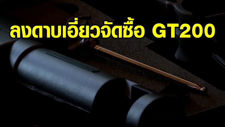 ป.ป.ช. ลงดาบจนท.รัฐ 200 ราย ที่เกี่ยวข้องกับการจัดซื้อ GT200