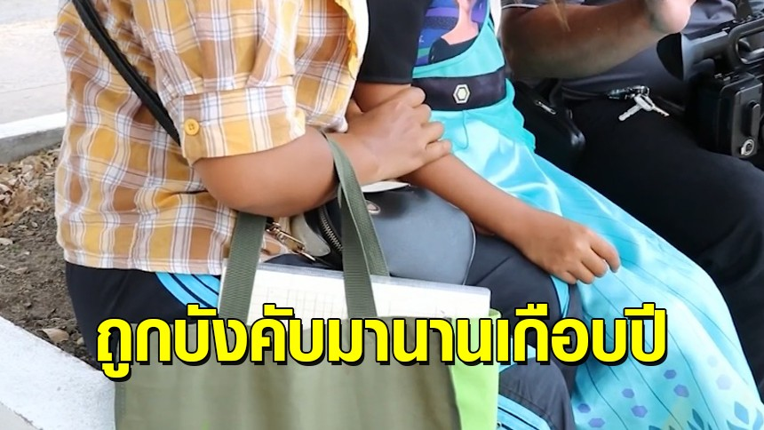 อดีตครูอ้างแค่ขอตรวจเล็บเด็ก หลังแม่พาลูกสาว ป.2 แจ้งความ ถูกบังคับจับนกเขาบนรถตู้ นานเกือบปี