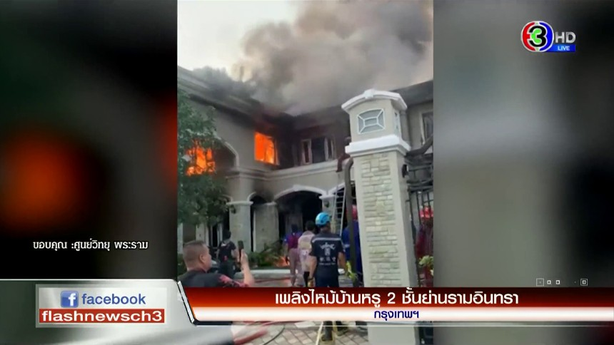 คุมได้แล้ว! เพลิงไหม้บ้านหรู 2 ชั้นย่านรามอินทรา / ศาลจำคุกนักเตะไทยลีก-ผู้ตัดสินฟีฟ่า 15 คนฐานล้มบอล