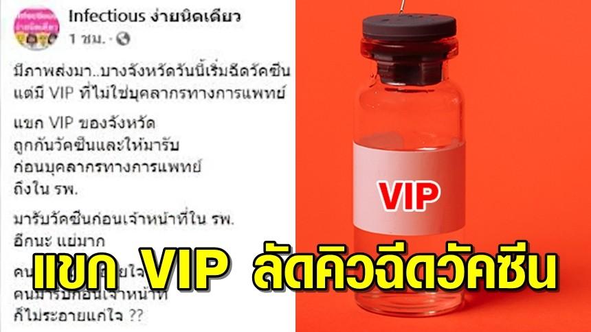 เพจดังแฉแขก VIP ลัดคิวฉีดวัคซีนก่อนหมอ – จับตาคลัสเตอร์ใหม่ โรงชำแหละหมูปทุมฯ ติดเชื้อ 53 ราย