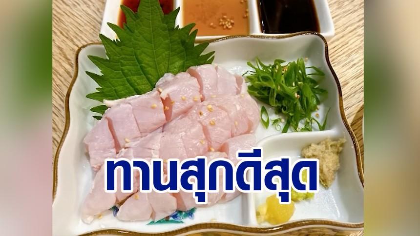 เตือน! เมนู 'ซาชิมิอกไก่' เสี่ยงกินแบคทีเรียเข้าร่างกาย