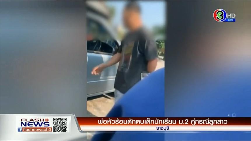 พ่อหัวร้อนดักตบเด็กนักเรียน ม.2 คู่กรณีลูกสาว - ทหารจับแรงงานเมียนมาหลังทะลักเข้าไทย