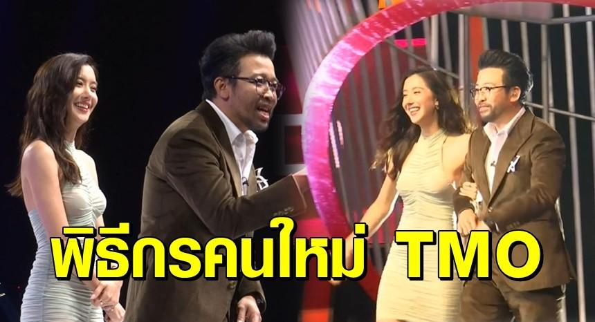 เปิดตัวแล้ว! 'ไอซ์ อภิษฎา' ขึ้นแท่นพิธีกรแทน 'กาละแมร์' ประกบ 'น้าเน็ก' ใน Take Me Out Thailand