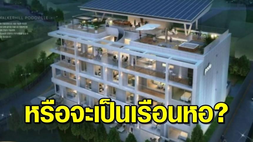 'ฮยอนบิน' ควักเงินซื้อบ้านหรู 130 บ้าน ชาวเน็ตลือลั่น หรือจะเป็นเรือนหอ!