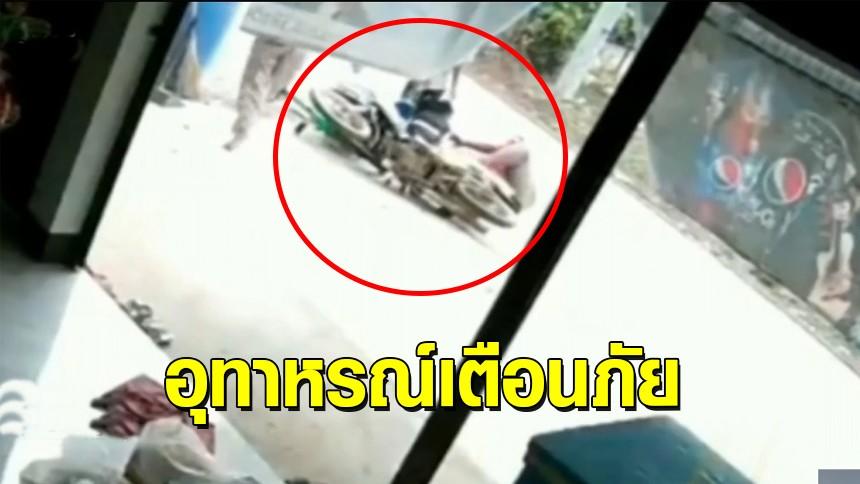 คลิปอุทาหรณ์ นาทีหนูน้อยขี่จักรยานเล่นบนถนน ถูก จยย.พุ่งชน